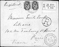 registered envelope mailed with Russian Post of Peking to Paris