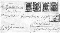 envelope mailed with Russian Post of Peking to Breslau